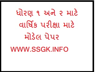 STD 1 TO  2  40 MARK PAPER  ANNUL EXAM