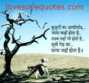 Latest Hindi Life Quotes What S App Status Love Shayri Quotes