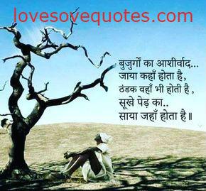 Latest Hindi Life Quotes Whats App Status Love Shayri Quotes