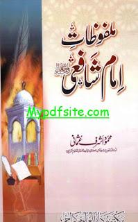 Malfoozat E Imam Shafaee