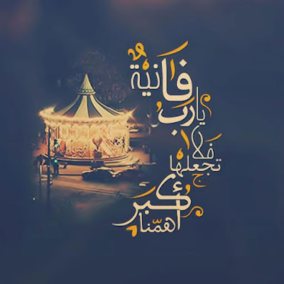 اجمل الصور لكلمة يارب