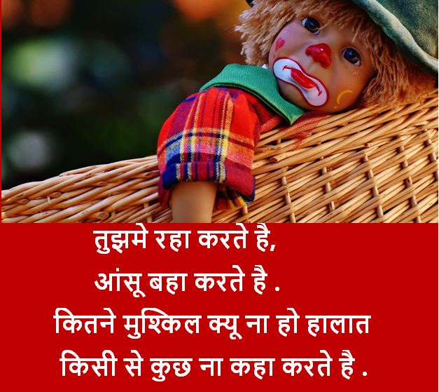 sad shayari photos, very sad shayari images