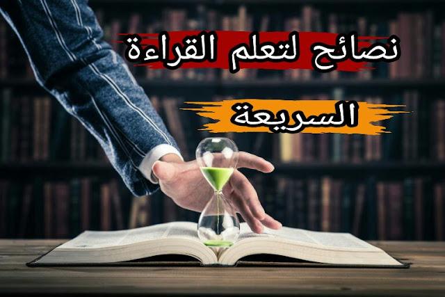 تعلم القراءة السريعة ( 6 نصائح لتصبح قارئ محترف )
