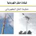 تحميل كتاب خطوط النقل الكهربائي Book of Electric transmission lines pdf