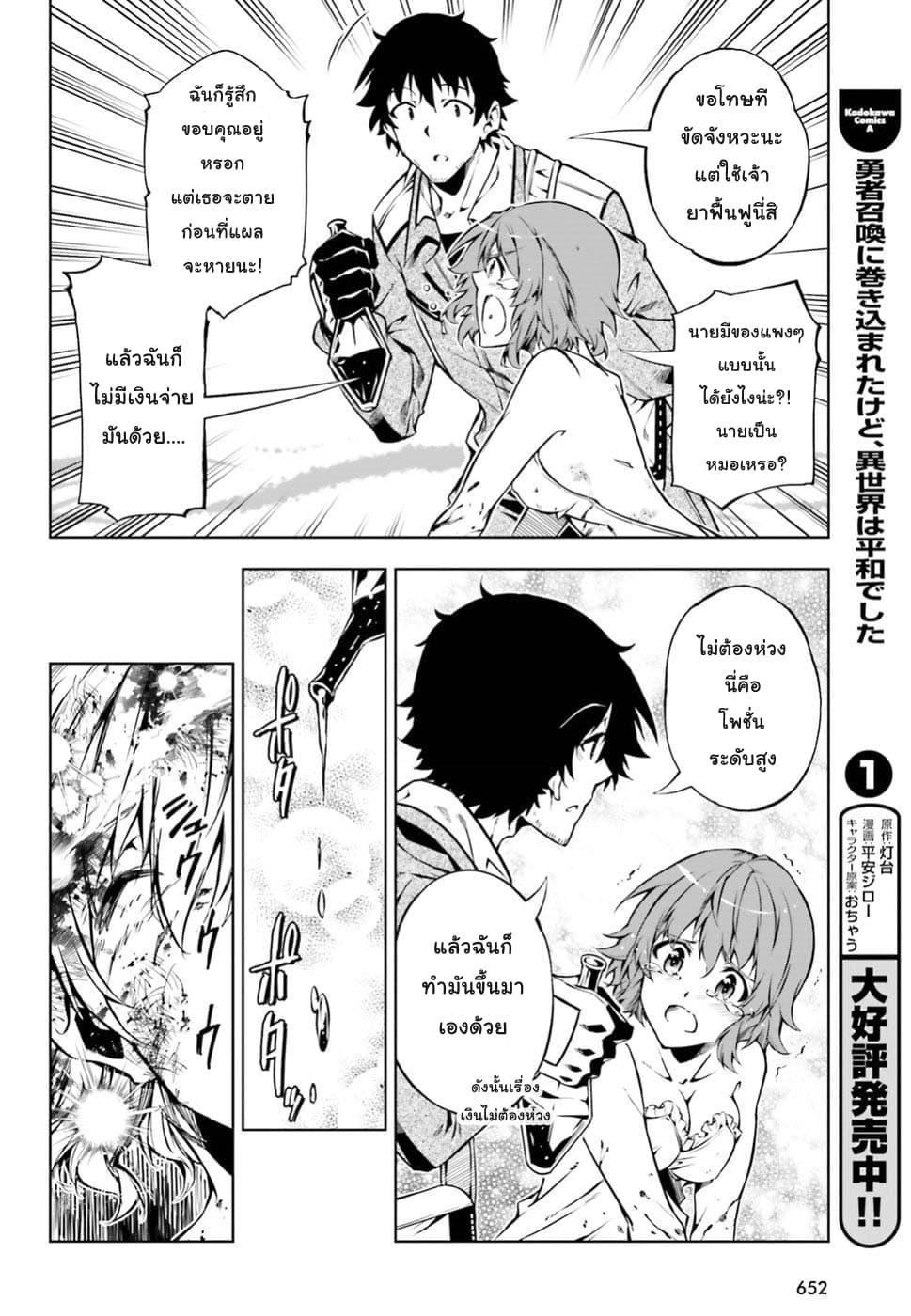 อ่านการ์ตูน Exterminator ตอนที่ 15 หน้าที่ 8