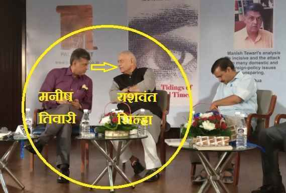 yashwant-sinha-learning-arthshastra-from-congress-party-exposed