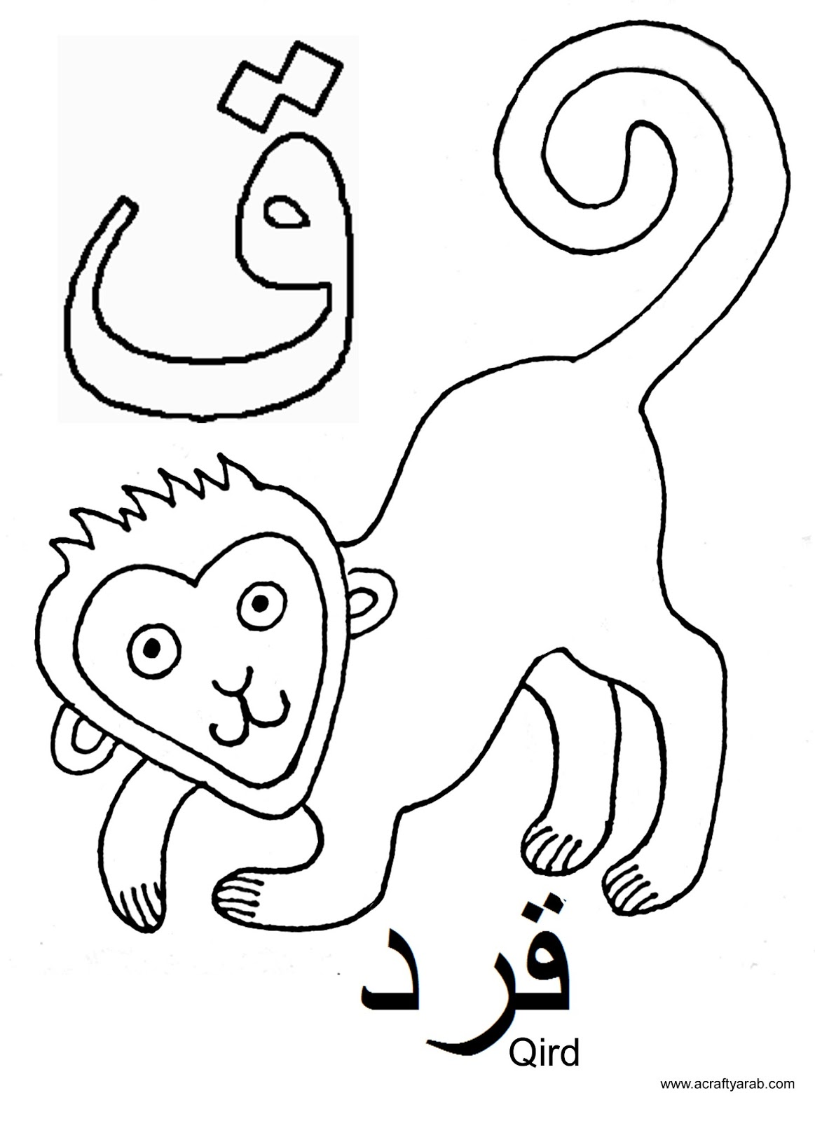 a crafty arab arabic alphabet coloring pages qaf is for qird. Black Bedroom Furniture Sets. Home Design Ideas