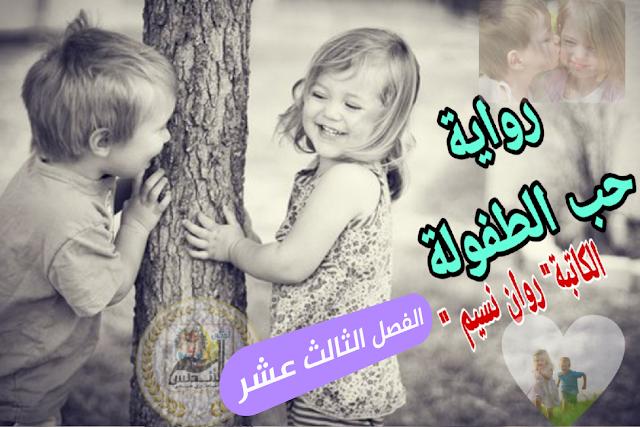 رواية حب الطفولة للكاتبة روان محمد نسيم | الفصل الثالث عشر