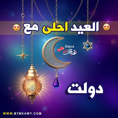 العيد احلى مع دولت