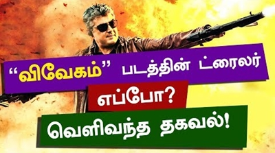 When is Vivegam trailer..? An exclusive news   Thala   Ajith