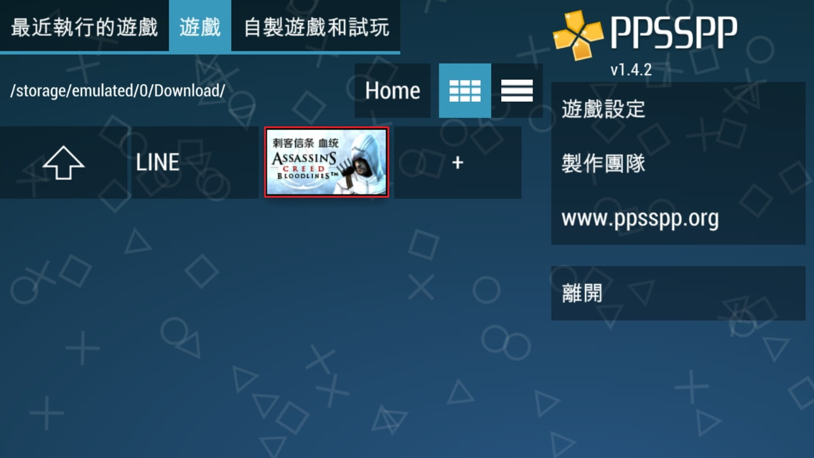 Screenshot 20170624 102951 - 《手機PSP模擬器》PPSSPP Gold v1.4.2.0 在手機上也能玩PSP遊戲!