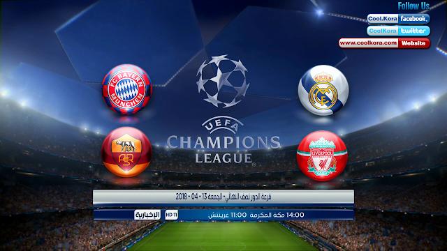 قرعة نصف نهائي دوري أبطال أوروبا 2018 بث مباشر