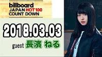 billboard JAPAN HOT100 COUNTDOWN 180303(長濱ねる)