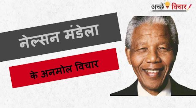 Nelson Mandela Motivational Quotes in Hindi