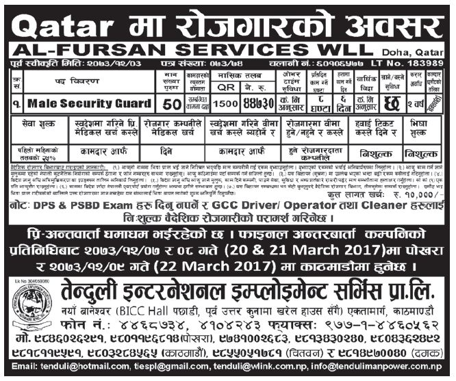 Jobs in Qatar for Nepali, Salary Rs 44,730