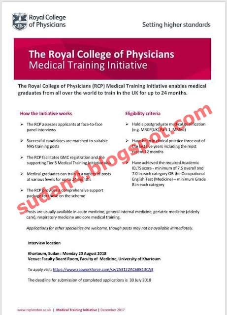 فرصة نادرة للأطباء من جميع أنحاء العالم للتدريب في المملكة المتحده لمدة ٢٤ شهر