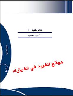 تحميل كتاب التحويل بين الأنظمة العددية pdf ، تحميل كتاب التحويل بين أنظمة العد pdf ، Systems Numerical