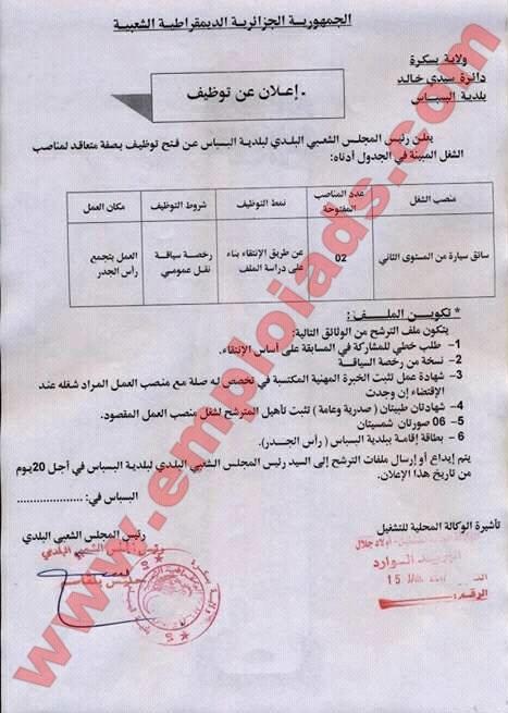 إعلان عن مسابقة توظيف ببلدية البسباس ولاية بسكرة جانفي 2017