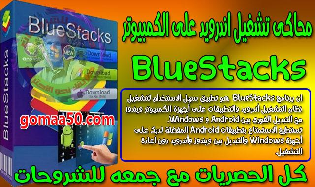 محاكى تشغيل اندرويد على الكمبيوتر  BlueStacks 4.70.0.1096