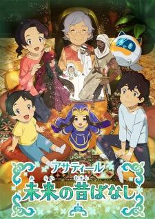 الحلقة  1  من انمي Asatir: Mirai no Mukashi Banashi مترجم بعدة جودات