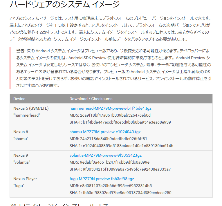 【Android】次期Android OSは「Android 6.0 Marshmallow」 1