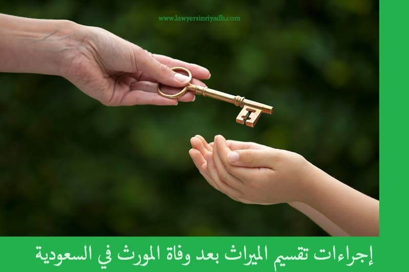 إجراءات توزيع الميراث في القانون السعودي