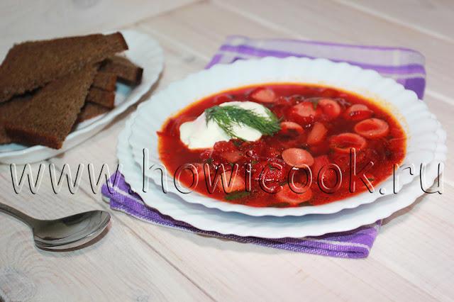 рецепт борща с сосисками