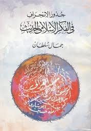 جذور الانحراف في الفكر الإسلامي الحديث - جمال سلطان