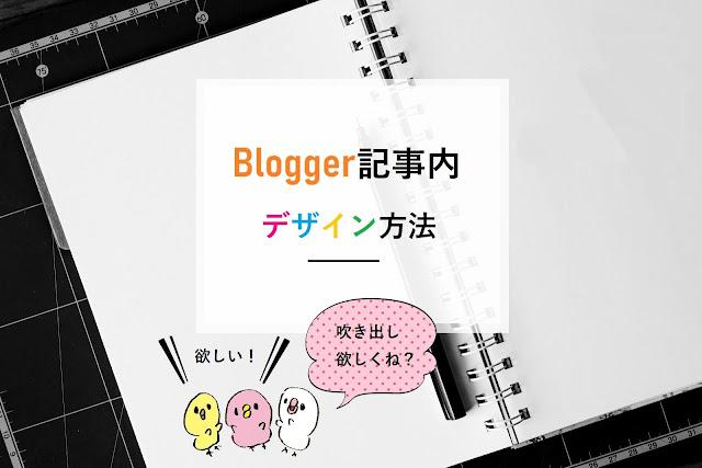 Blogger記事内をおしゃれにするCSSデザインカスタマイズ方法