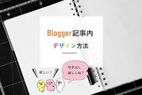 Blogger記事内をおしゃれに!デザインカスタマイズ7選