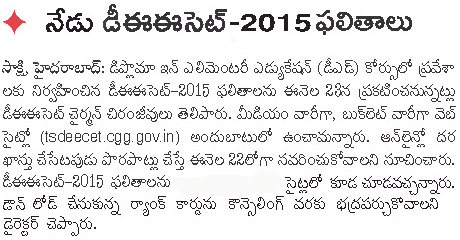 TS Telangana Deecet Dietcet Rank Cards 2015 Download