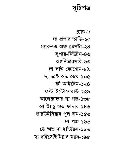 Isaac Asimov Science Fiction Galpa - 4 (Bangla Book, PDF