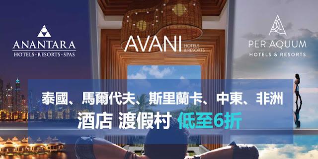【限時優惠】泰國、馬爾代夫 Anantara 安纳塔拉、AVANI、Per Aquum 酒店 限時6折,今晚(即5月28日零晨)開賣。