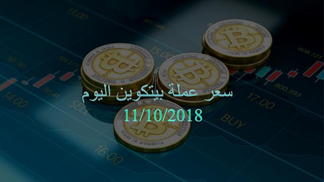 اسعار العملات الرقمية اليوم الخميس 11/10/2018
