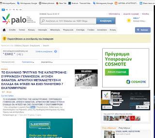 http://www.palo.gr/search/?kwd=%CE%95%CE%9C%CE%9A%CE%95