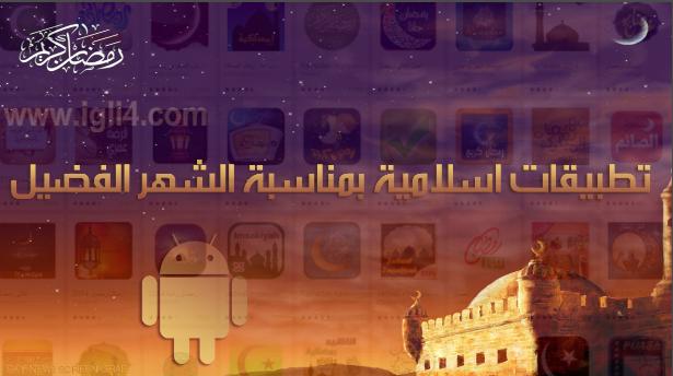 أفضل التطبيقات الإسلامية للهواتف الذكية بمناسبة شهر رمضان مجانا وبآخر تحديث