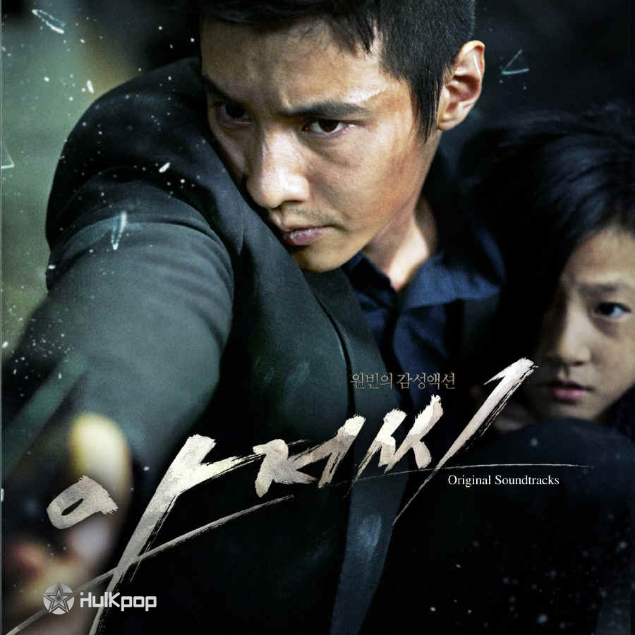 Various Artists – The Man From Nowhere OST