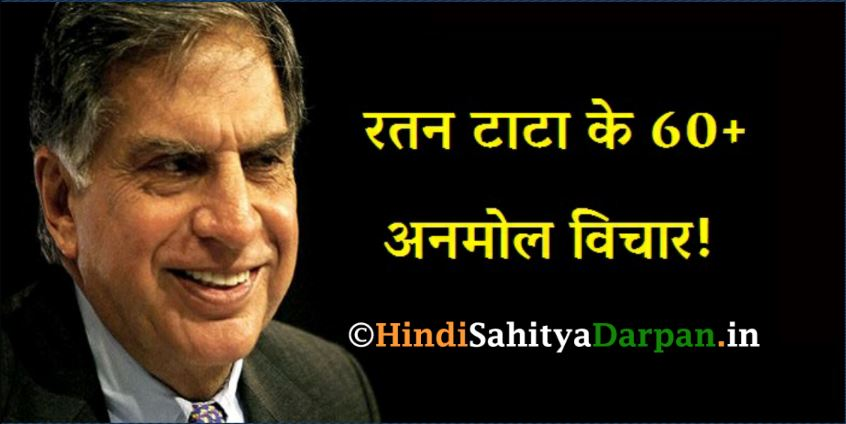 60 Ratan Tata Quotes In Hindi रतन ट ट क ६० स