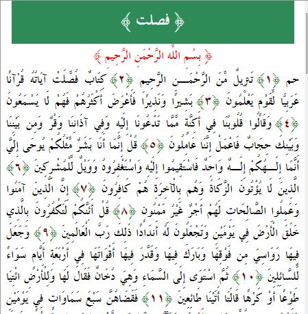 حم تنزيل من الرحمن الرحيم كتاب فصلت