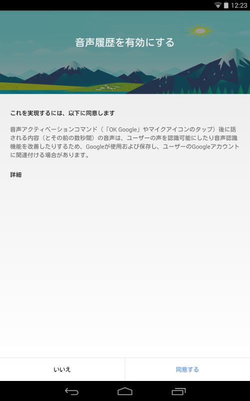 「Ok Google」の設定_3