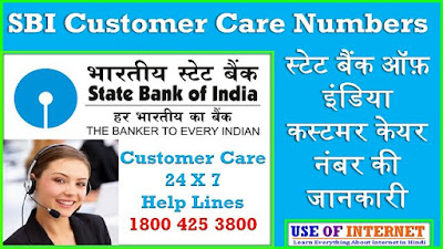 State Bank of India (SBI) Customer Care Number