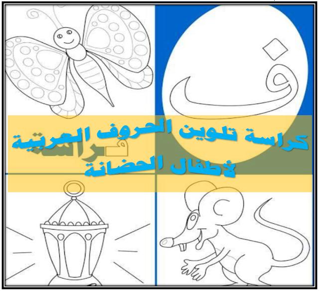 كراسة تلوين الحروف العربية لأطفال الحضانة