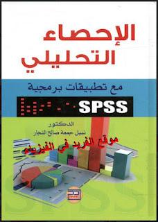 كتاب الإحصاء التحليلي مع تطبيقات برمجية pdf SPSS