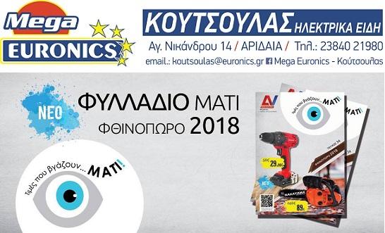 https://www.nikolaoutools.gr/userfiles/files/MATI_Fthinoporo_2018.pdf