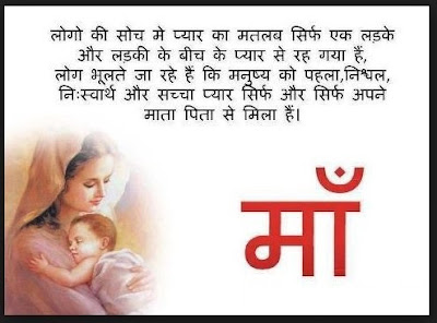 Happy Mother's Day Quotes In Hindi Pictures