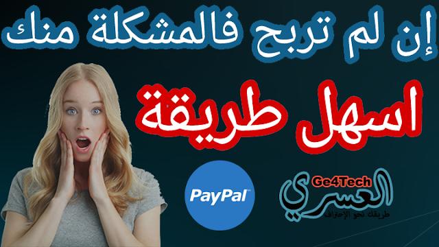 أفضل تطبيق جديد وغير معروف للربح من الانترنت ازيد من 5 دولار يوميا ويمكن سحب أموالك عبر PayPal