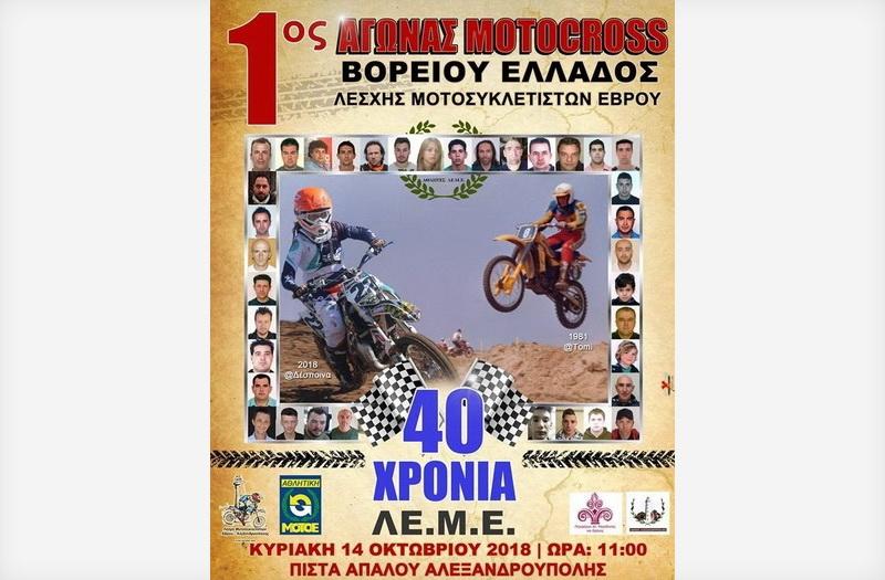 Στην Αλεξανδρούπολη ο 1ος αγώνας Motocross Βορείου Ελλάδος 2018