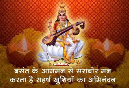 New Latest Basant Panchami 2014 SMS wishes text message, Saraswati Puja SMS in English Hindi Punjabi with HD Wallpapers Greetings Gif animated images picture