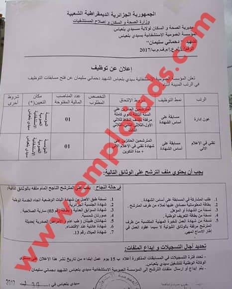 اعلان مسابقة توظيف بالمؤسسة العمومية الاستشفائية الشهيد دحماني سليمان ولاية سيدي بلعباس اوت 2017
