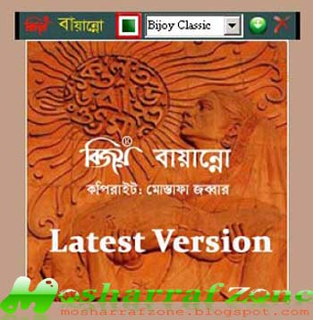 bijoy bangla software free  for windows vista